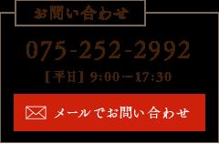 お問い合わせ 075-252-2982[平日] 9:00~17:30