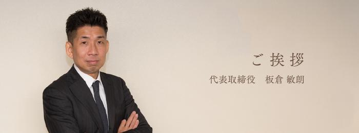 ご挨拶 代表取締役 板倉 敏朗